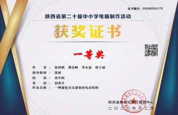 盟员张新荣获陕西省第二十届中小学电脑制作活动优秀指导教师