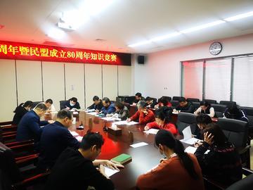 盟省委机关工会举办 庆祝中国共产党成立100周年暨中国民主同盟成立80周年知识竞赛   富君、张红出席活动