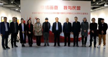 盟省委举办庆祝中国共产党成立100周年暨 中国民主同盟成立80周年主题笔会 范九伦出席并讲话