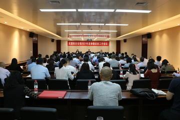 盟省委2021年度参政议政工作会议召开 范九伦出席并讲话