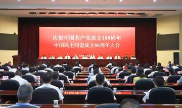 盟省委举办庆祝中国共产党成立100周年、中国民主同盟成立80周年大会