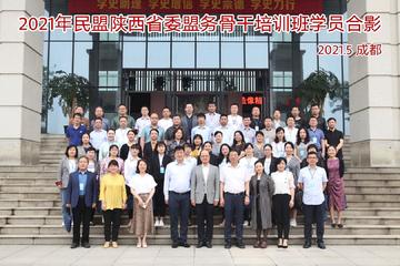 2021年盟省委盟务骨干培训班在四川举办