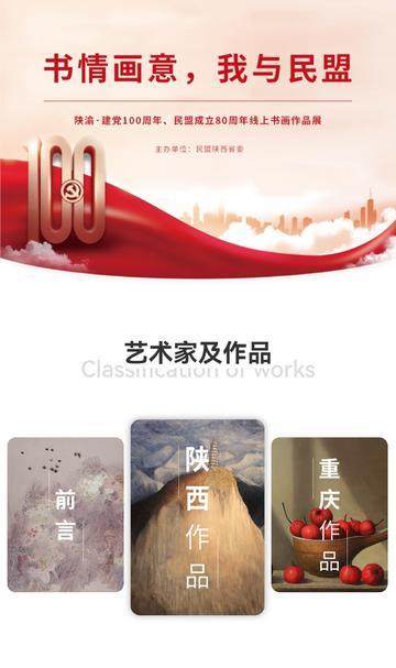 书情画意·我与民盟   陕渝·建党100周年、民盟成立80周年线上书画作品展开展啦!