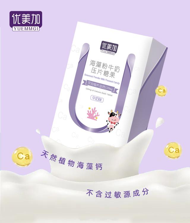 优优钙海藻粉压片糖果(牛奶味)