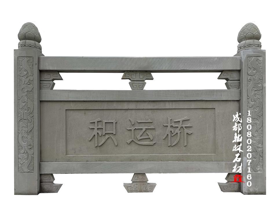 四川青石浮雕欄杆價格實惠
