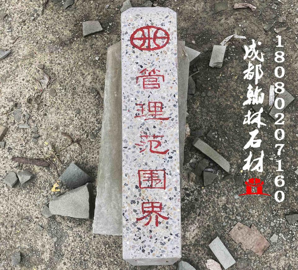 四川水泥管理界桩雕刻技术精湛