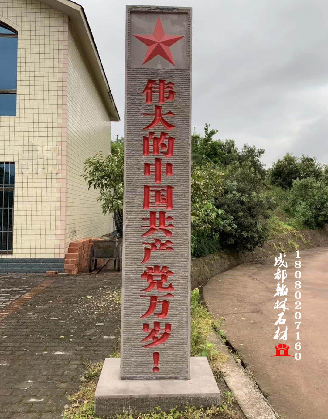 四川青石仿古字牌 保证做工品质