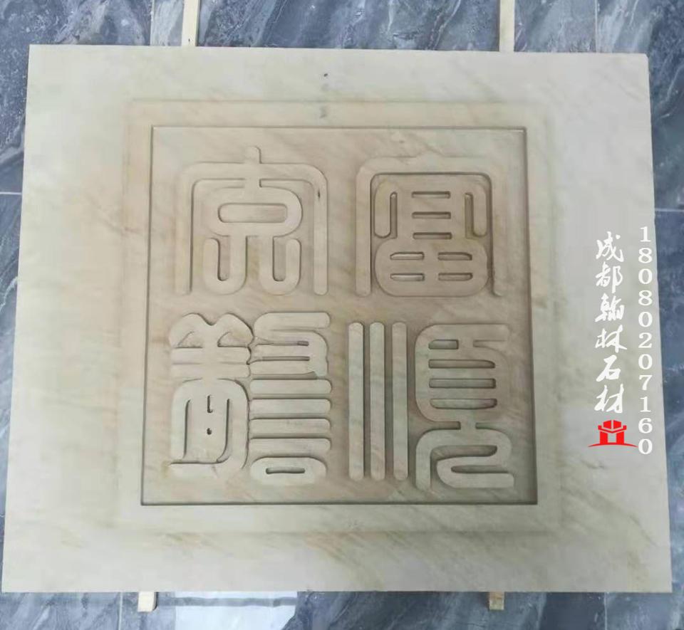 米黄沙岩浮雕墙生产厂家