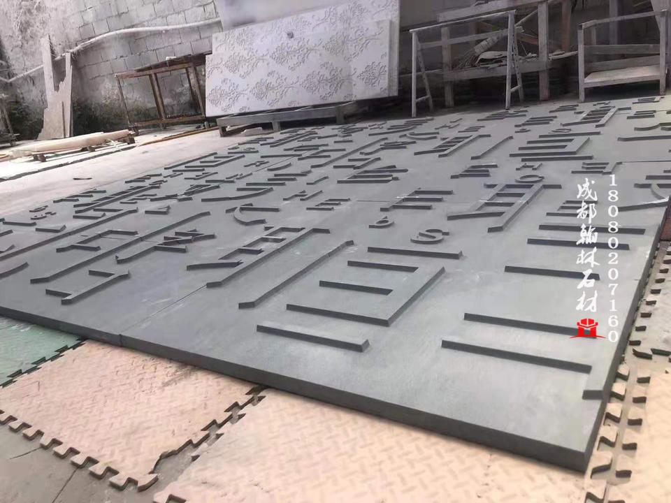 厂家直销青石浮雕翰林石材定制精选