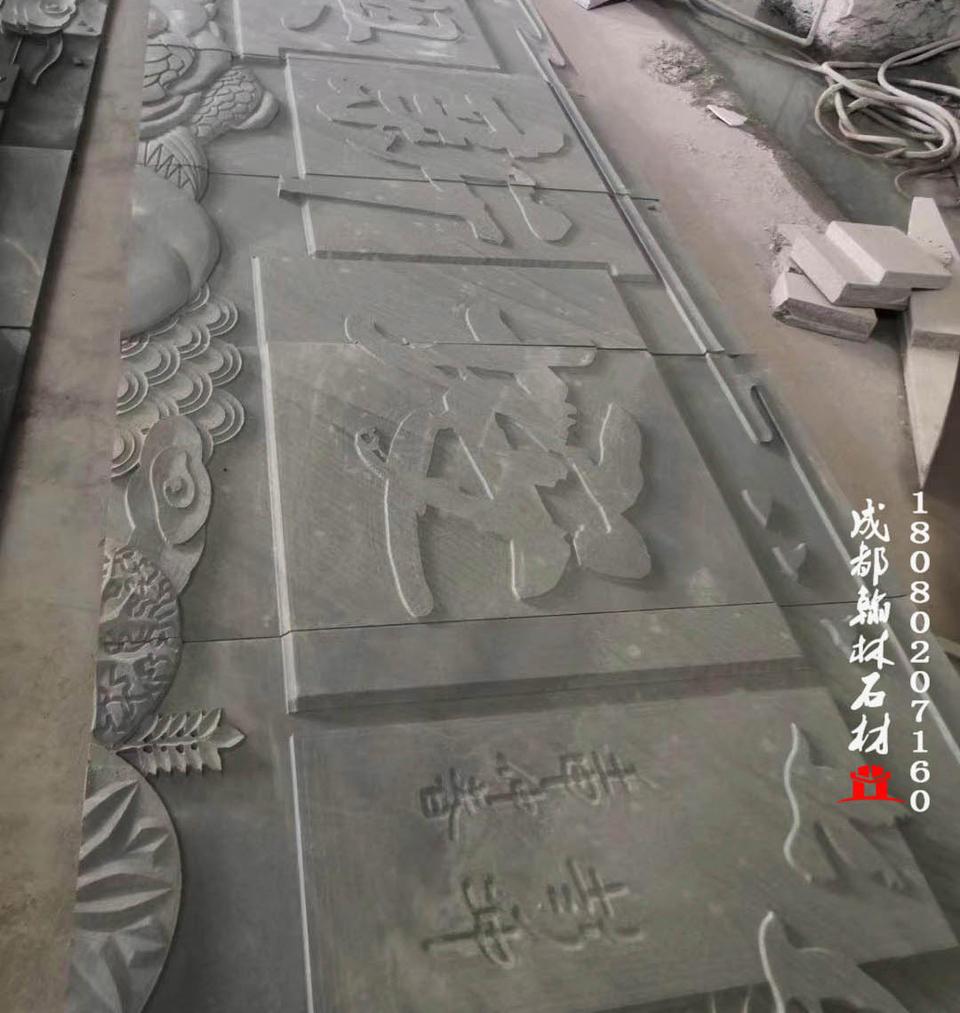 定制青石浮雕四川厂家