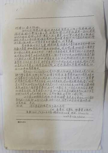 1992.7.26来函