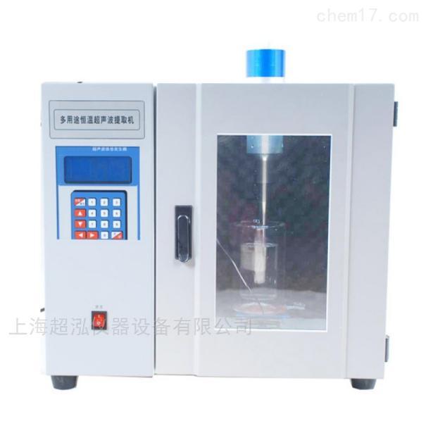 TQJ多用途恒温超声波提取机