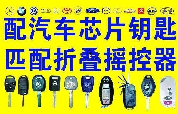 和田配汽车钥匙
