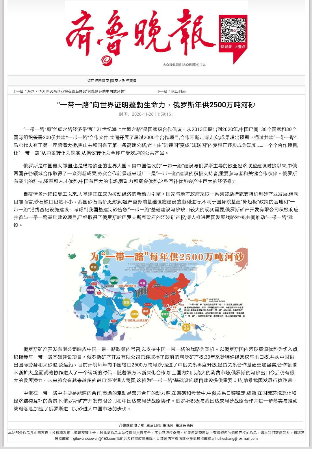 """""""世界媒体500强""""《齐鲁晚报》"""