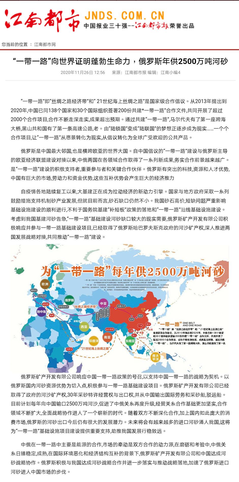 中国报业三十强《江南都市报》