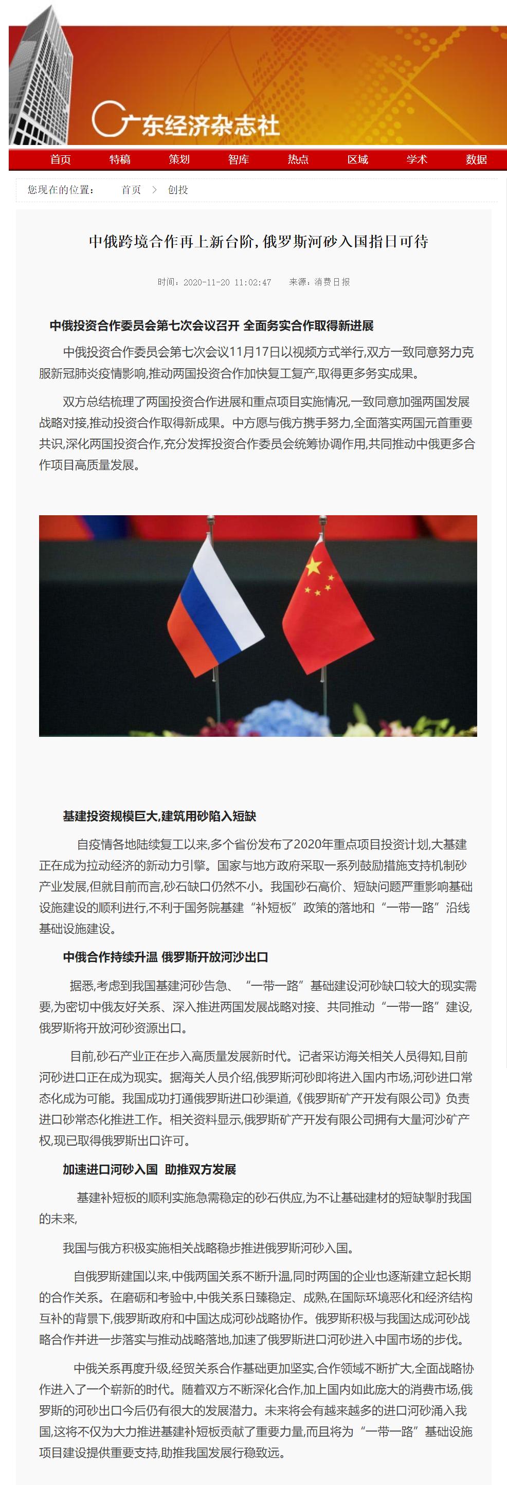 党刊《广东经济》
