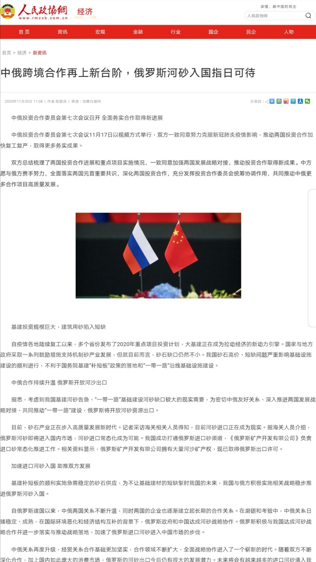 党媒《人民政协网》