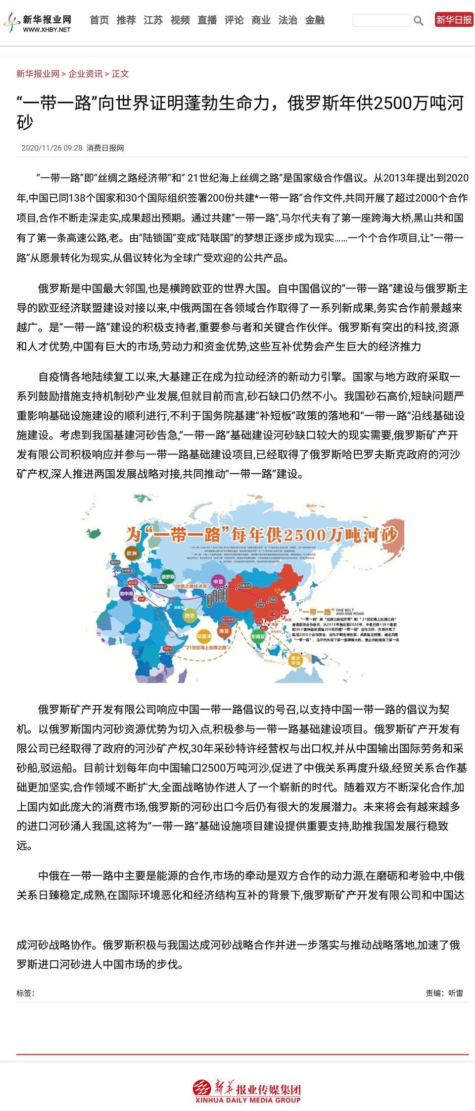 新华报业网《新华日报》