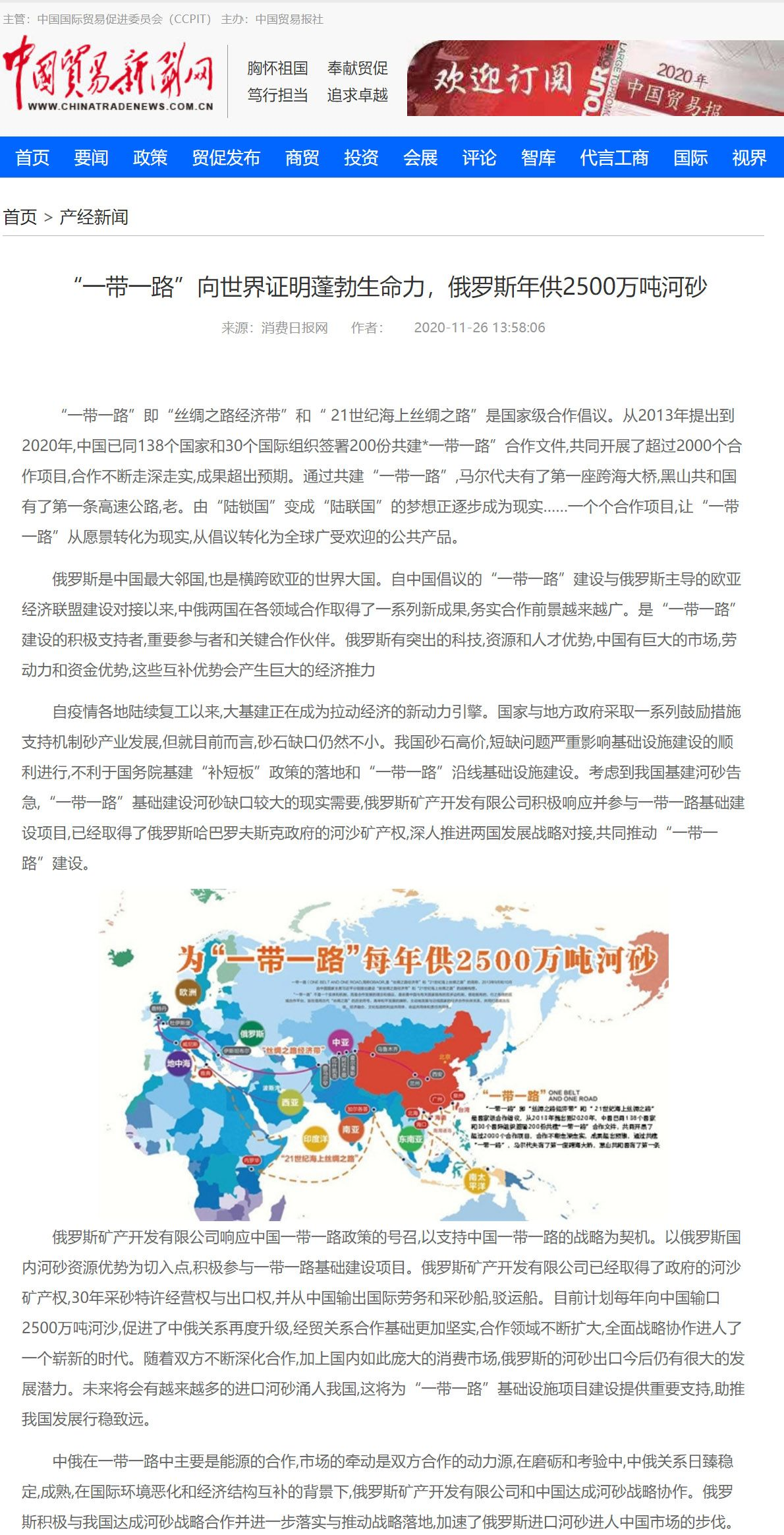 中国贸易报社《中国贸易新闻网》