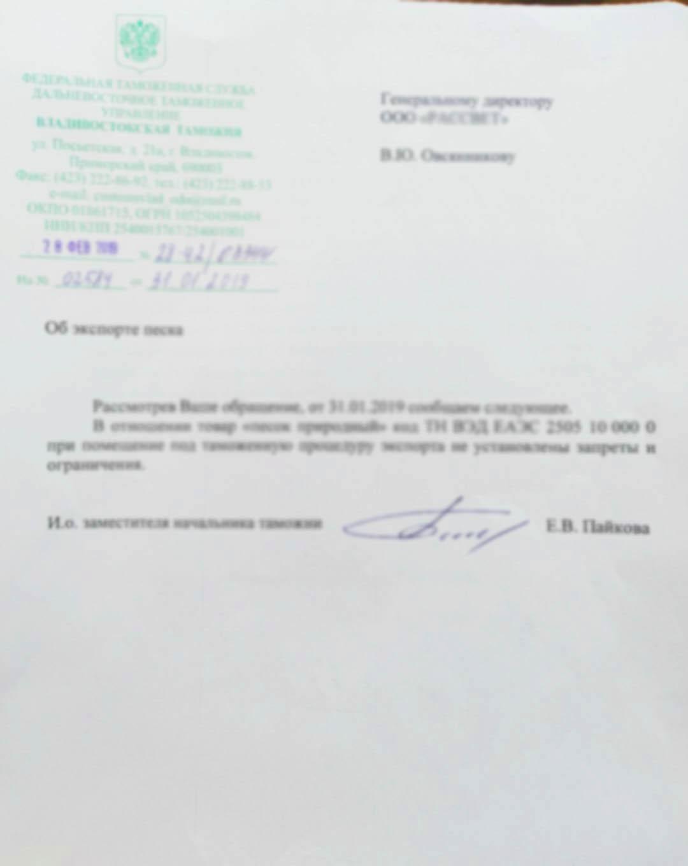 俄罗斯矿产开发有限公司