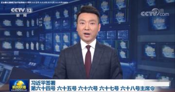 主席令!国家建立长江流域河道采砂规划和许可制度!《长江保护法》全文公布