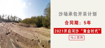 """2021开启河沙""""黄金时代""""沙场承包开采5年计划"""