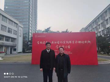 常务副会长王常在上海参加学术研讨会