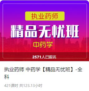 执业药师 中药学【精品无忧班】-全科