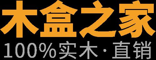 木盒zhi'j红酒包装礼盒批发