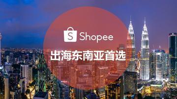 shopee东南亚电商平台入驻须知(内含常见16个问题)