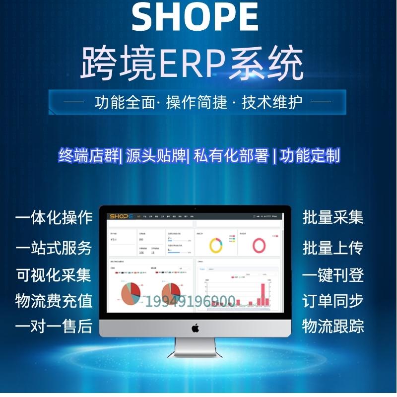 shopee虾皮ERP系统独立部署