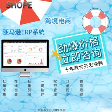 深圳跨境电商亚马逊ERP管理系统铺货采集软件部署私有化