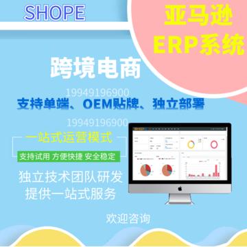 深圳亚马逊ERP系统私有化部署源码部署独立后台定制实现数据安全保障