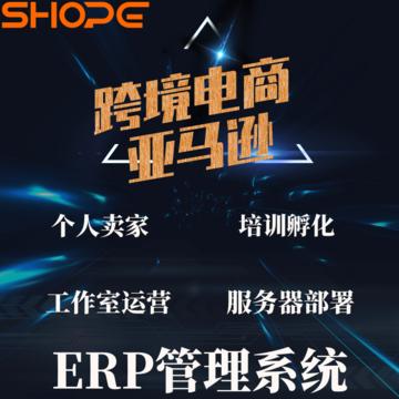 深圳跨境电商亚马逊erp采集上货软件店群管理系统定制贴牌OEM独立部署