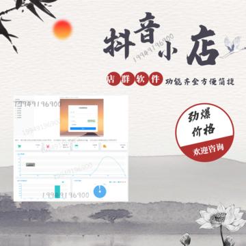 抖音小店采集上货软件店群管理系统定制贴牌招商