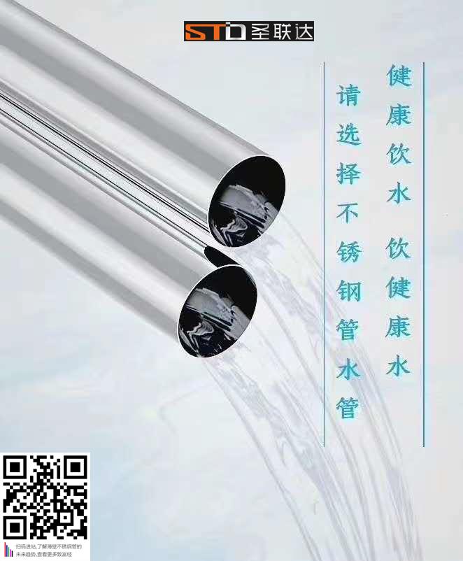 304不锈钢水管,不锈钢管厂家