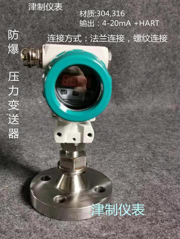天津压力变送器 智能压力变送器厂家 可定制压力变送器