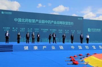 百亿投资带动九地市,中国北药智慧产业园落户哈尔滨新区