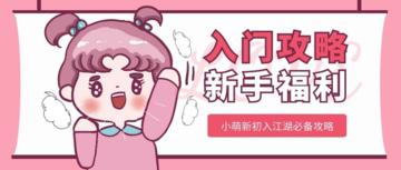 【爱江湖新人入门必看攻略】
