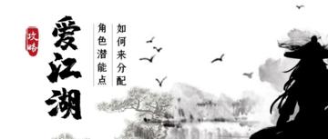 【爱江湖如何分配角色潜能点?】