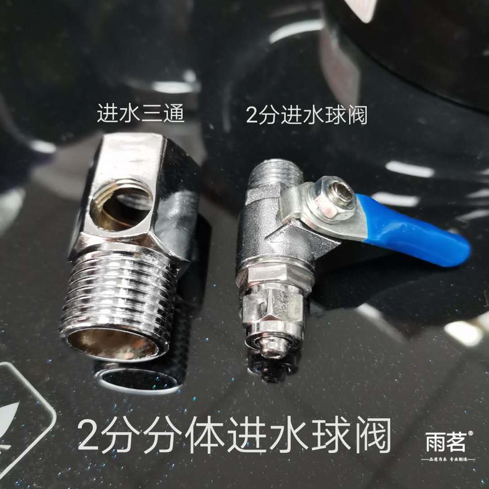 林翰家电公司净水机器及配件批发 2分分体进水球阀