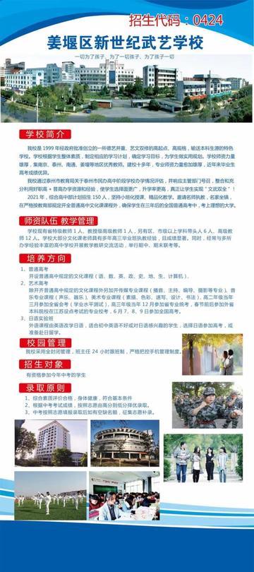 泰州市姜堰区新世纪武艺学校(招生代码0424)