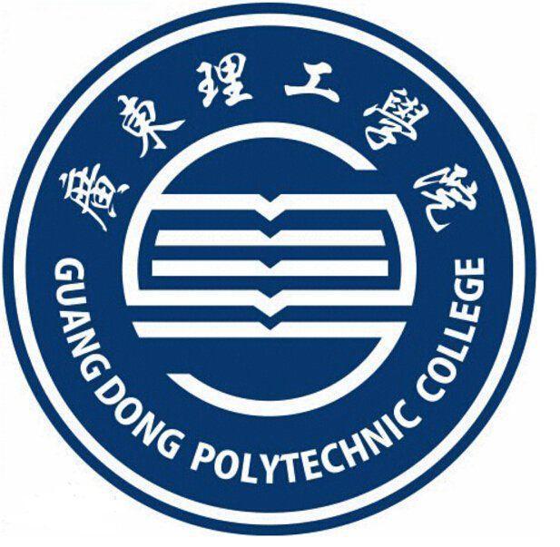 广东理工学院