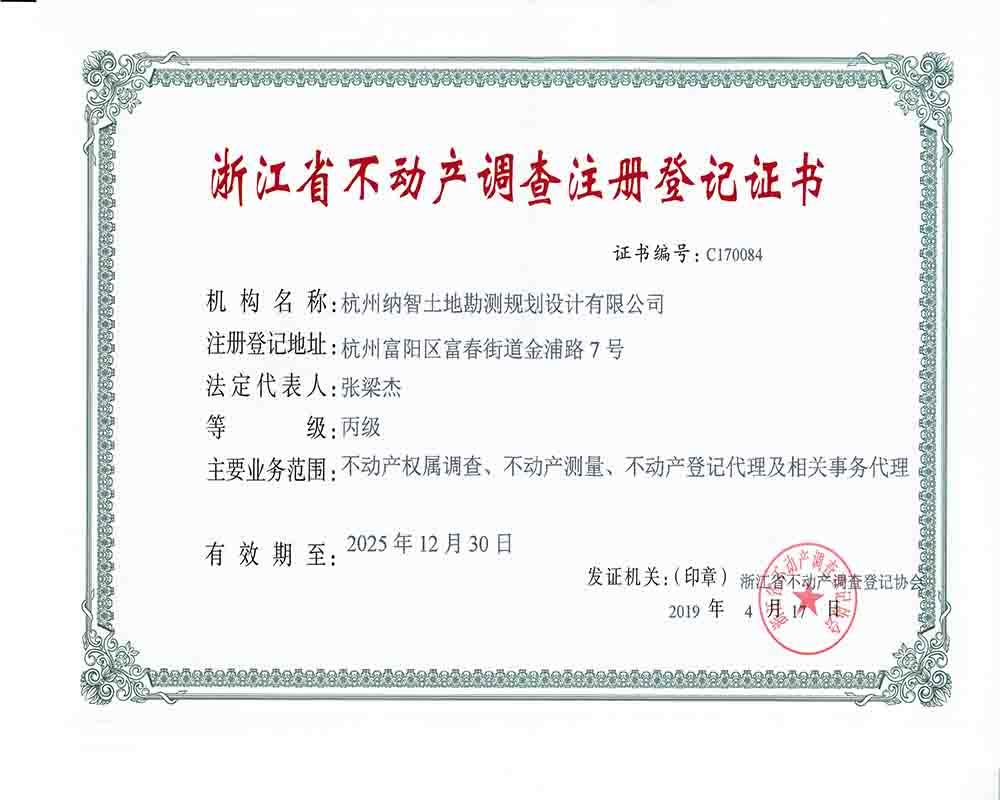 不动产调查注册登记证书