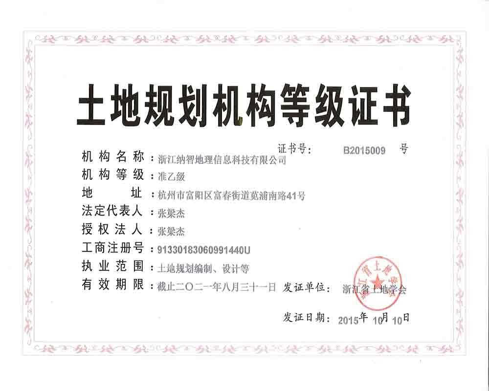 土地规划机构等级证书