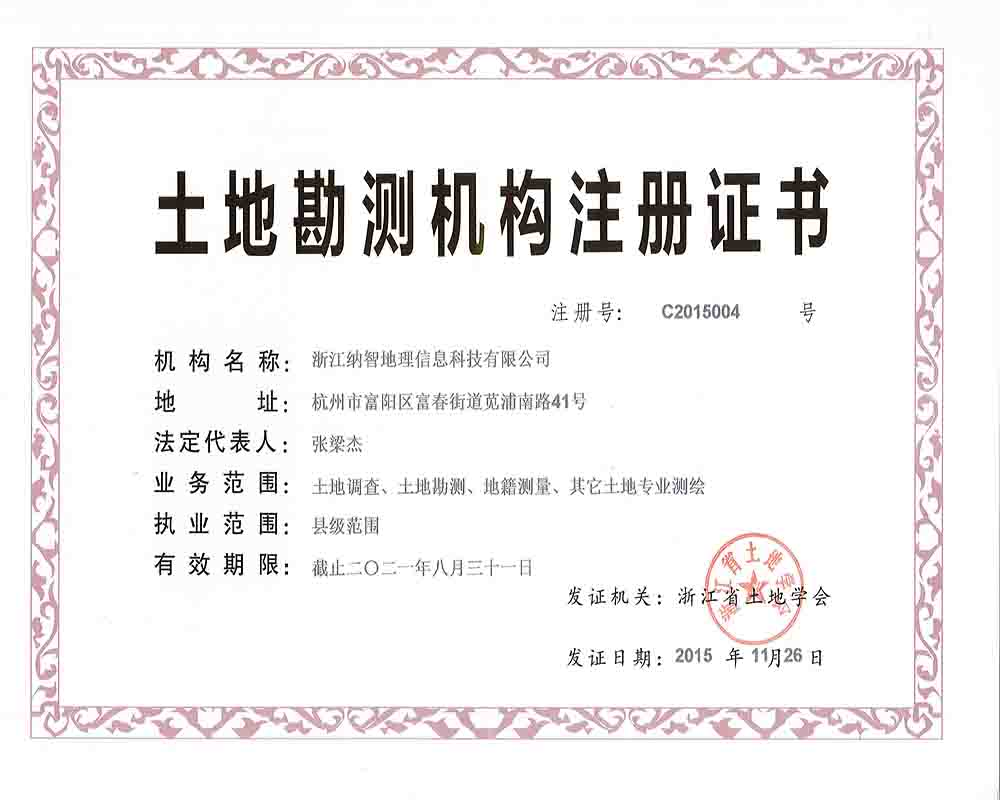 土地勘测机构注册证书