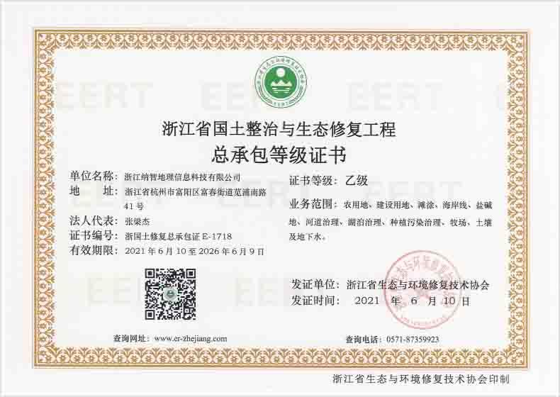 浙江省国土整治与生态修复工程总承包等级证书