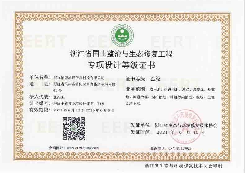 浙江省国土整治与生态修复工程专项设计等级证书