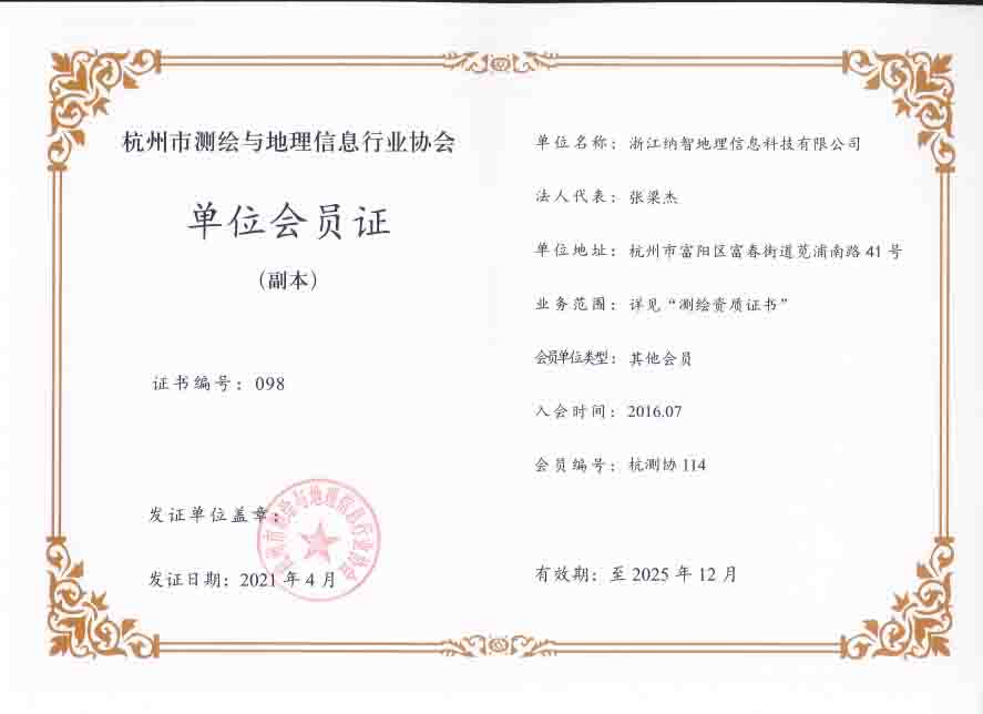 杭州市测绘与地理信息行业协会单位会员证