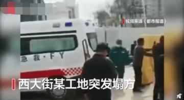 疑有人员被困!记者采访工地塌方兜里被塞两千块